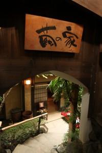 料亭「繭の家」
